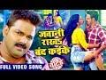 Pawan Singh (जवानी राखS बंद कइके) Full VIDEO SONG - Jawani Rakha Band Kaike - Bhojpuri Hit Song 2019