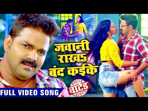 Pawan Singh (जवानी राखS बंद कइके) Full VIDEO SONG - Jawani Rakha Band Kaike - Bhojpuri Hit Song 2019