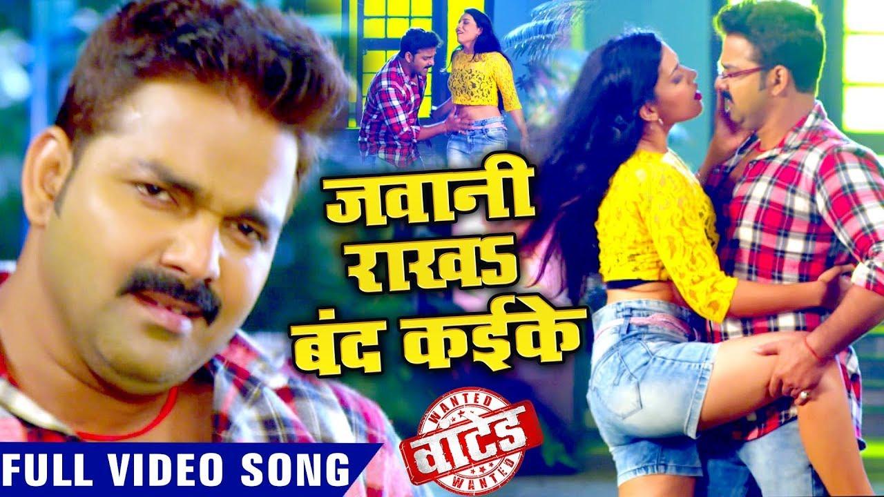 pawan singh full video song jawani rakha band kaike bhojpuri hit song