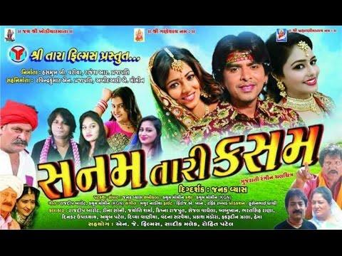 Sanam Tari Kasam Rajdeep Barot New...