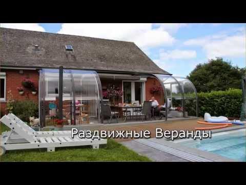 Раздвижные Веранды Террасы Конструкции для  Кафе и Ресторанов