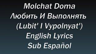 Molchat Doma - Любить И Выполнять   Lubit' I Vypolnyat' //English lyrics   Sub Español   текст//
