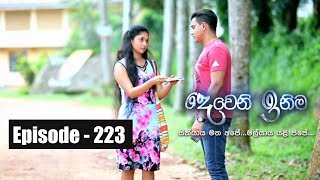 Deweni Inima | Episode  223 13th  December 2017 Thumbnail
