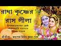 Ras Leela | Krishna Ras Leela | Bengali Kirtan | Mihir Gosh|