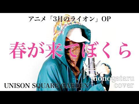 【フル歌詞】 春が来てぼくら - UNISON SQUARE GARDEN (cover)