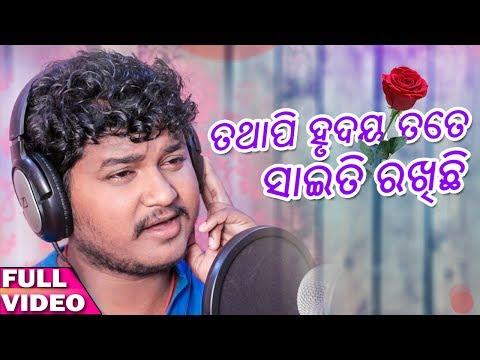Tathapi Hrudaya Tate Saiti Rakhichi - Odia New Sad Song - Studio Version