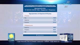 Укрзалізниця запускає потяг Київ–Бердянськ–Покоровськ з 25 березня 2018 року(, 2018-02-25T09:51:01.000Z)