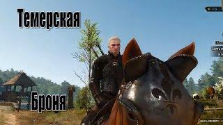 Ведьмак 3 The Witcher 3 Снаряжение Сет Брони Доспехи Темерии Гайд где найти