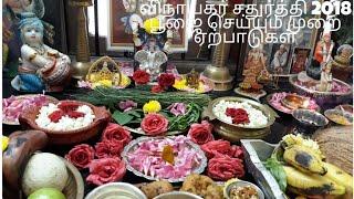 விநாயகர் சதுர்த்தி 2018/விநாயகர் சதுர்த்தி பூஜை முறைகள்/Vinayagar chaturthi pooja in tamil