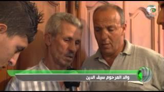 """REPORTAGE """"EL DJAZAIRIA """"sur les victimes du stade 5 juillet ( SIFO et SOFIAN )"""