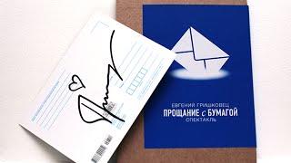 """""""Прощание с бумагой"""" (полная видеоверсия спектакля Гришковца)"""