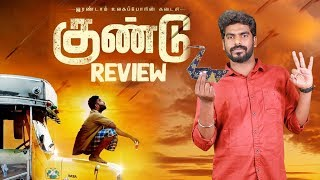 Gundu Movie Review – Bulb Review