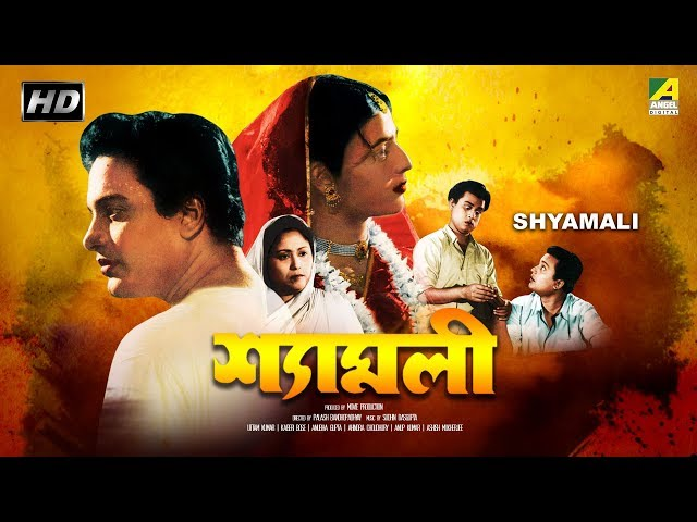 Shyamali | শ্যামলী | Bengali Movie | Uttam Kumar, Kaberi Bose
