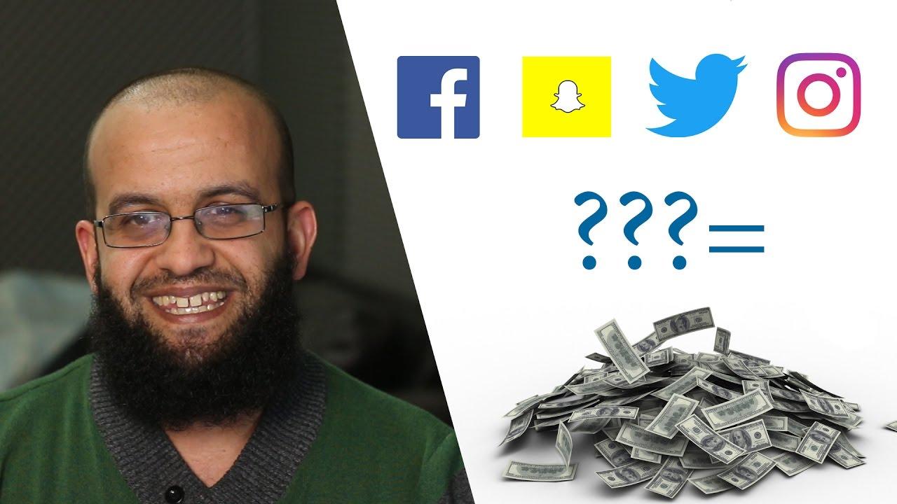 الربح من الفيس بوك الربح من التويتر الربح من الانستقرام والسناب شات هل هو حقيقي Social Media Money Youtube