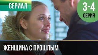 ▶️ Женщина с прошлым 3 серия, 4 серия - Мелодрама 2019 | Сериал 2019