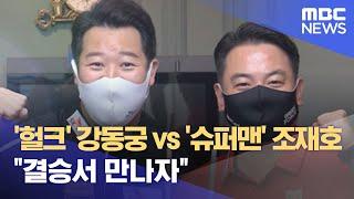 """'헐크' 강동궁 VS '슈퍼맨' 조재호 """"결승서 만나자"""" (2021.06.10/뉴스데스크/MBC)"""