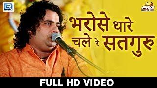 सुपरहिट राजस्थानी भजन | Bharose Thare Chale Re Satguru - Gajendra Rao | Kalu Mata Live 2017
