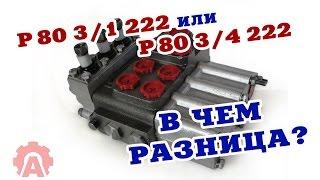 Розподільники Р80 3/1 222 і Р80 3/4 222 - в чому різниця?
