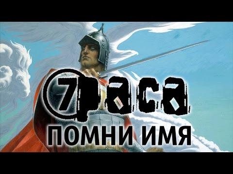 Music video 7раса - Помни имя