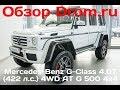 Mercedes-Benz G-Class 2017 4.0T (422 ?.?.) 4WD AT G 500 4x4 - ??????????