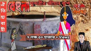 ঐতিহ্যবাহী বেহুলা সুন্দরীর জীয়ন কূপ।Traditional Behula beauties jain draw-well Tarash sirajganj.mp3