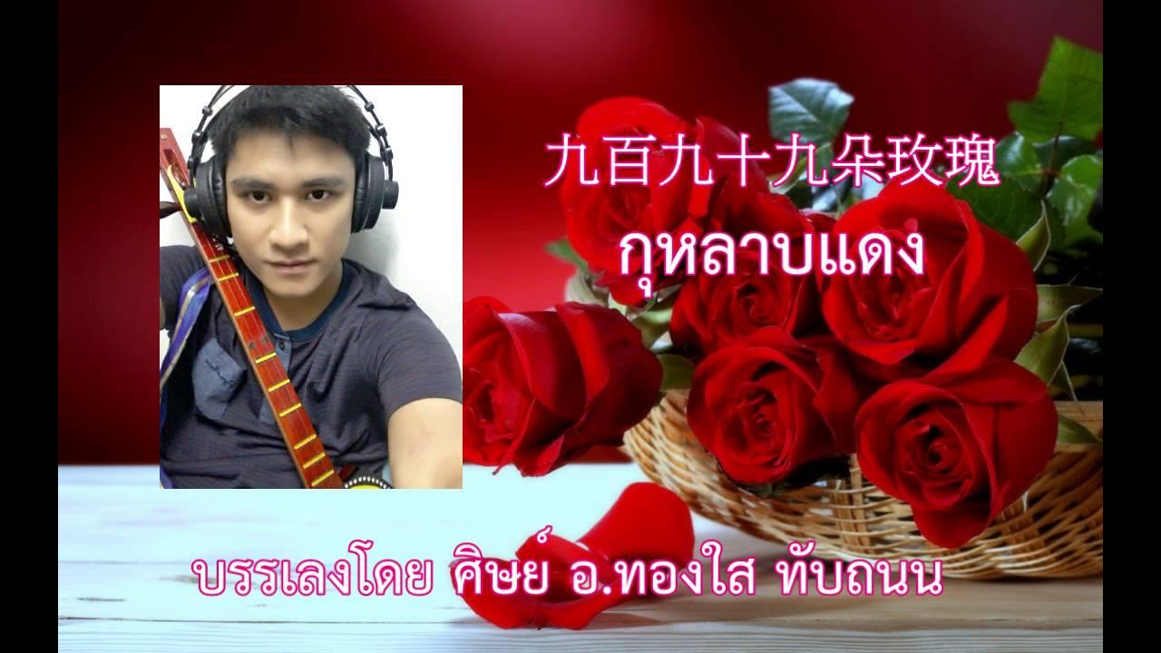 九百九十九朵玫瑰  กุหลาบแดง