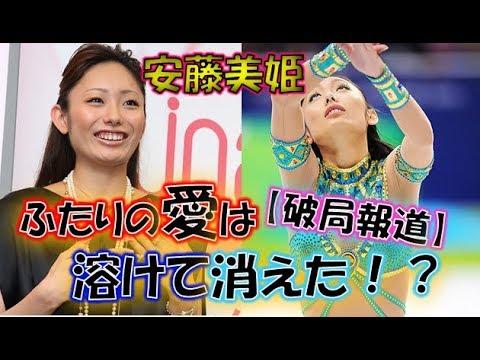 【破局報道】安藤美姫~ふたりの愛は氷のように溶けて消えた!?w~