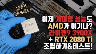 이제 게이밍 성능도 AMD가 이기나? 라이젠9 3900X + RTX 2080 Ti 조립 후 게임 테스트!