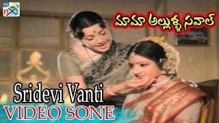 Mama Allulla Saval Songs | Sridevi Vanti Full Video Song | Krishna, Sridevi, Jamuna | TVNXT Telugu