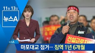 '마포대교 점거' 건설노조 위원장 징역 1년 6월 | 뉴스A thumbnail