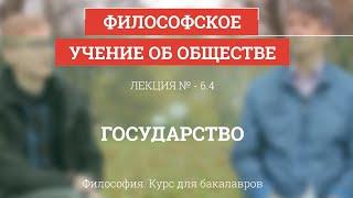 6.4 Государство - Философия для бакалавров