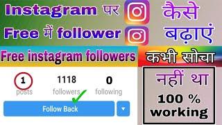 Instagram par follower kaise badhaye