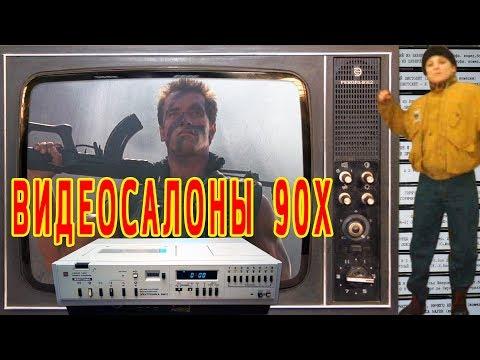 Видеосалоны 90-х. История из моего детства. Наши 80е и 90е
