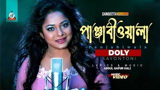 Panjabiwala (পান্জাবী ওয়ালা) by Dolly Shayontoni  | Sangeeta