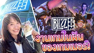 เที่ยว BlizzCon2019 งานเกมในฝัน