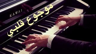 موجوع قلبي - سيف عامر (بيانو)