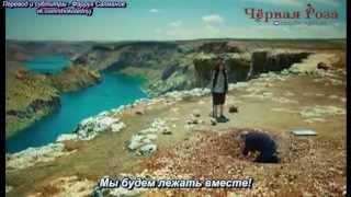 Karagül (Черная роза) - анонс 49-й серии с русскими субтитрами