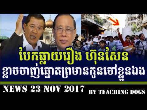 Cambodia News Today RFI Radio France International Khmer Evening Thursday 11/23/2017