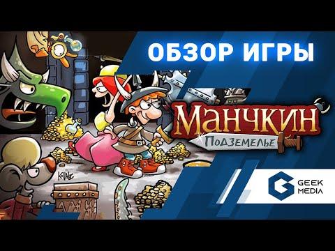 МАНЧКИН ПОДЗЕМЕЛЬЕ - ОБЗОР настольные игры от Geek Media