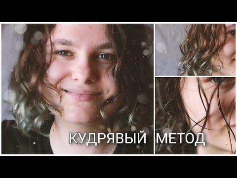 Вопрос: Как ухаживать за вьющимися волосами согласно методу из книги Кудрявая девушка?