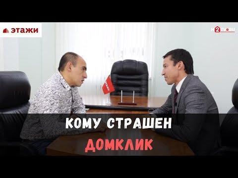 Домклик VS Риэлторы. Ильдар Хусаинов (Этажи) про Сбербанк, ЦИАН и других игроков рынка недвижимости