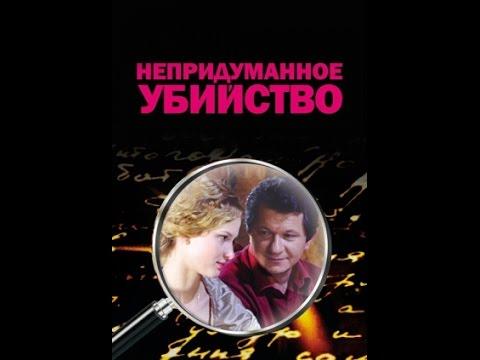 Непридуманное убийство (2009г) 2 серия