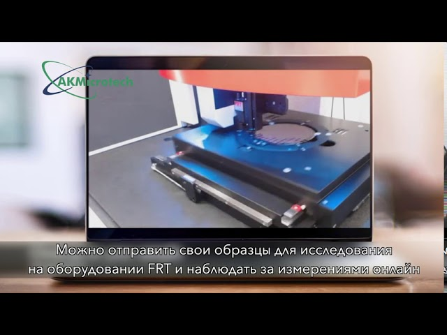 Виртуальная лаборатория измерительного оборудования FRT GmbH