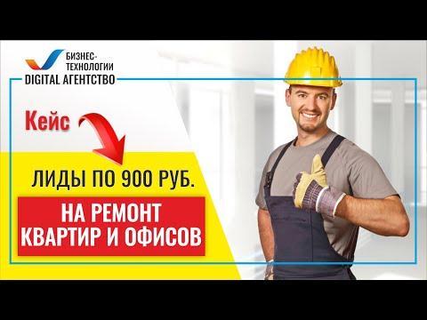 Кейс: Как получать заявки на ремонт квартир в Москве,  по цене клика на поиске