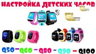 НАСТРОЙКА - ІНСТРУКЦІЯ Smart Baby Watch Q50, Q80, Q90, Q100 (немає мережевого обладнання) Дитячі годинники