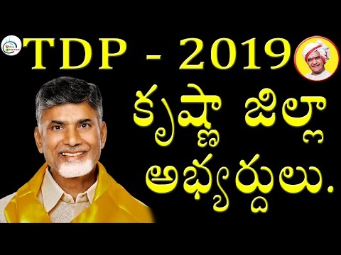 Krishna District TDP Candidates On 2019 Ap Elections || 2day2morrow