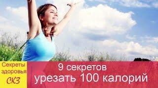 9 легких способов урезать незаметно 100 калорий