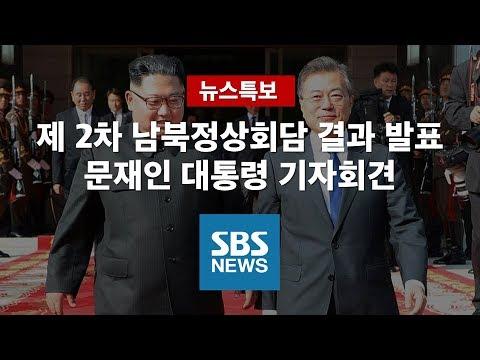 문재인 대통령 2차 남북정상회담 기자회견 뉴스특보 (풀영상)|특집 SBS LIVE