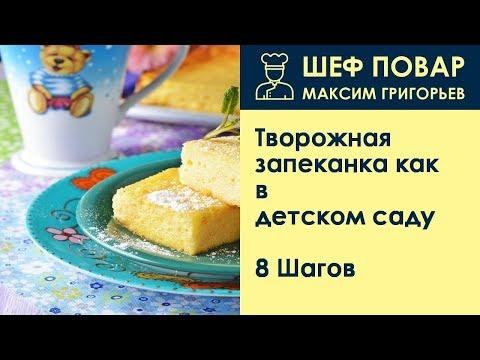 Творожная запеканка как в детском саду . Рецепт от шеф повара Максима Григорьева
