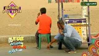 Naan Appadiya Shock Ayiten | Damaal Dumeel Diwali  – Puthuyugam tv Deepavali Special Program